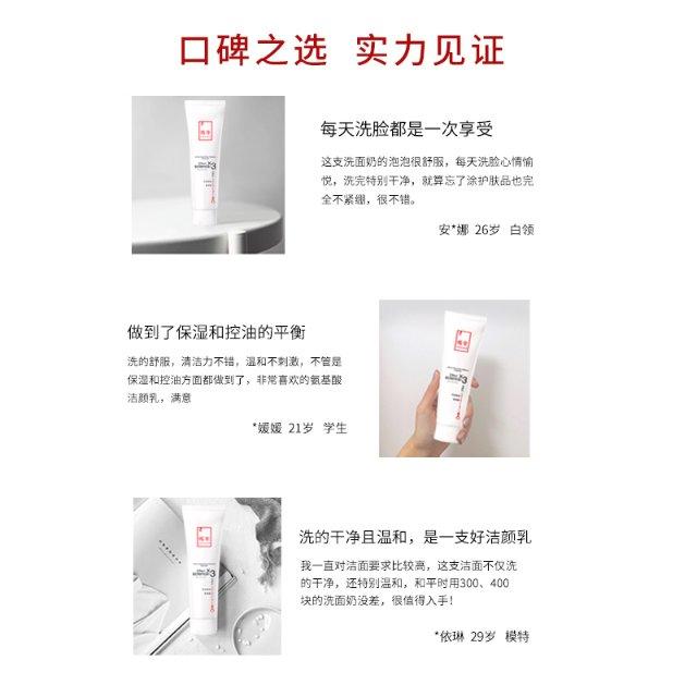 氨基酸净透衡肤洁颜乳